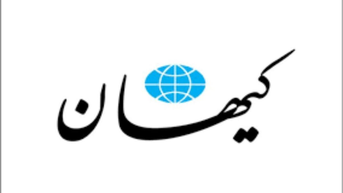اظهاراتی دوپهلو  آقای عراقچی / موضع مشترک اسرائیل و کیهان