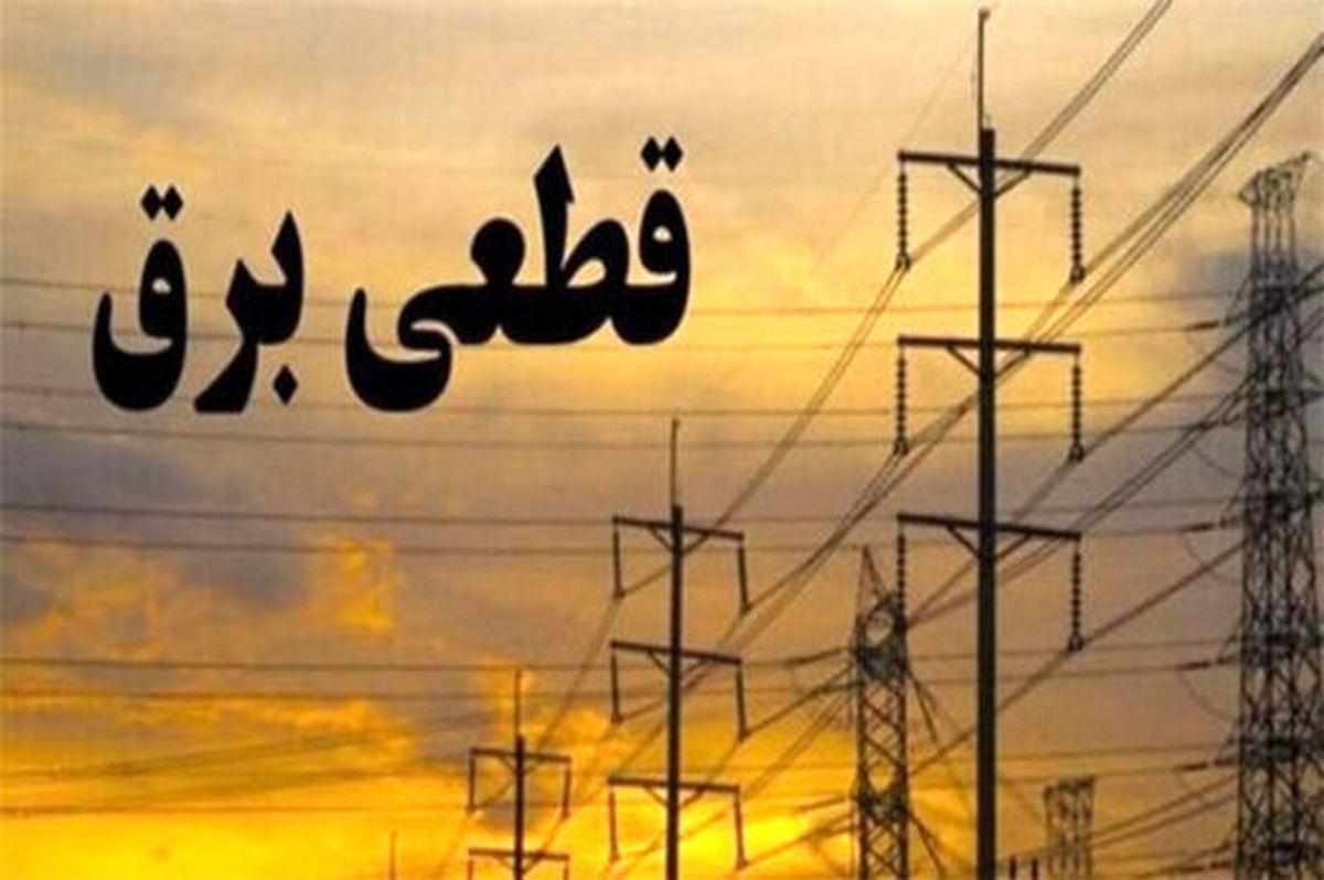 خاموشیهای امروز تهران از ساعت ۸ تا ۱۴ +جدول