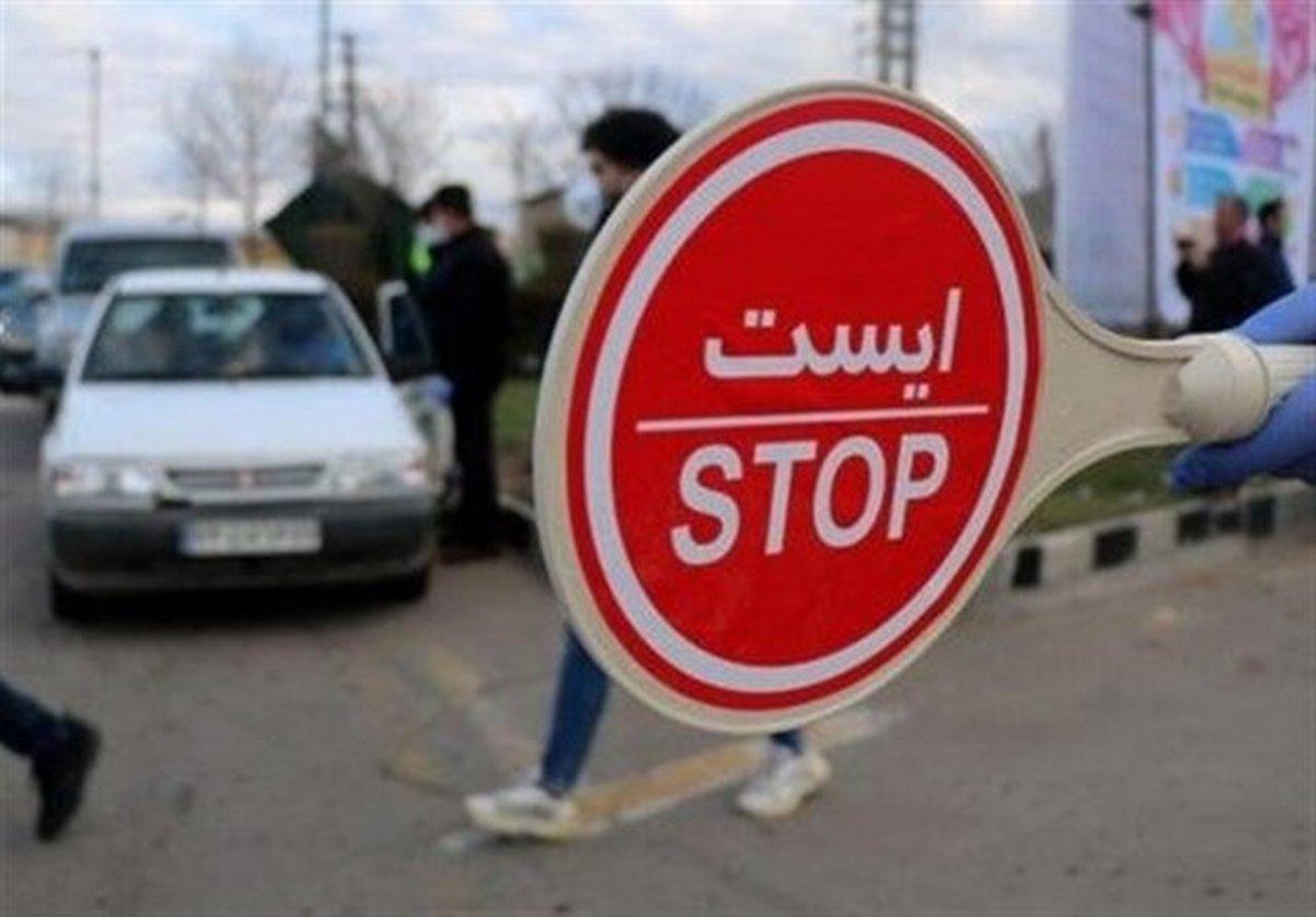 محدودیت های کرونایی |  ورود خودروهای پلاک غیربومی ممنوع شد