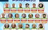 ۹ وزیر پیشنهادی در لبهی پرتگاهِ «عدم رای اعتماد»