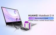 فروش ویژه لپ تاپ هواوی MateBook D14 در ایران با هدیه دو میلیون تومانی