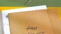 مجموعه ۶ جلدی کتاب «راز سر به مهر»  منتشر شد