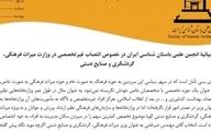 بیانیۀ انجمن علمی باستان شناسی ایران در خصوص انتصاب غیرتخصصی در وزارت میراث فرهنگی، گردشگری و صنایع دستی