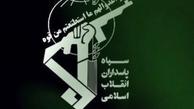 اقدام تروریستی یک تیم ضدانقلاب در سروآباد کردستان
