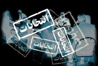 نیروهای نظامی و انتظامی نباید به نفع یا علیه گروهی وارد انتخابات شوند