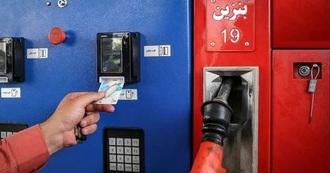بنزین بزنید، پول زور ندهید