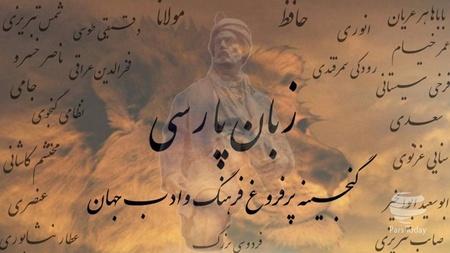 ارتقای ۱۵ پلهای زبان فارسی در جهان