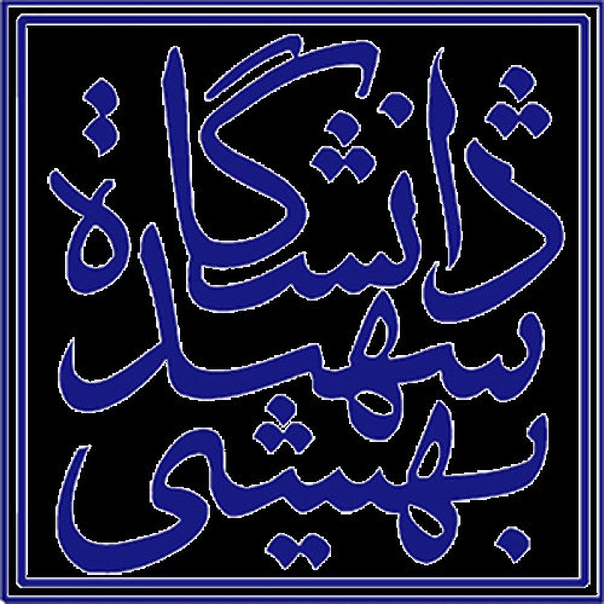 ثبت نام دکتری بدون آزمون در دانشگاه شهید بهشتی