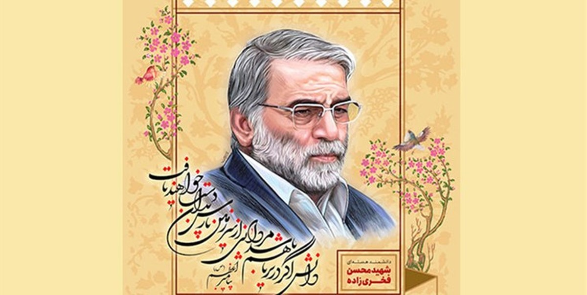 روز یکشنبه مراسم گرامیداشت شهید فخریزاده برگزار میشود